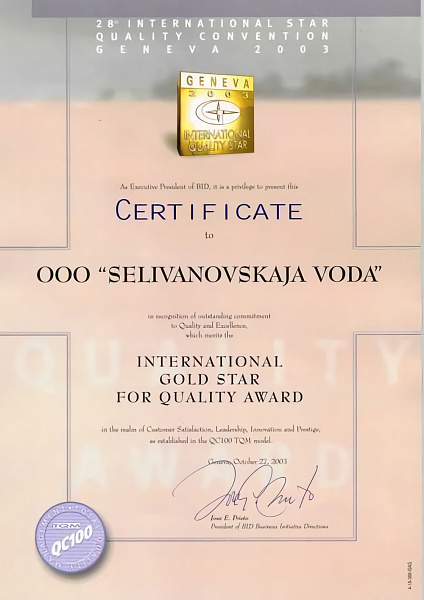 International star quality convention Geneva 2003
